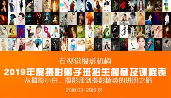 右视觉2019年度弟子班招生简...